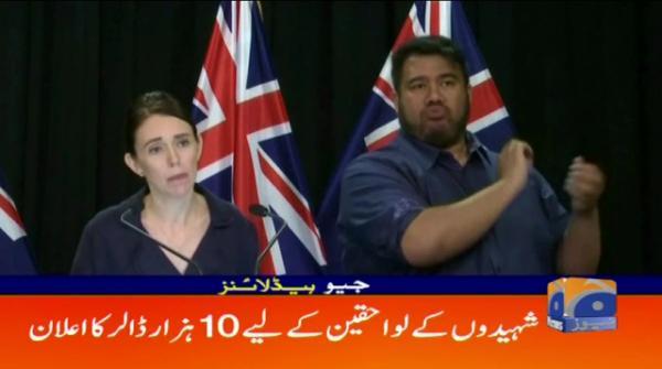 Geo Headlines - 01 PM - 17 March 2019