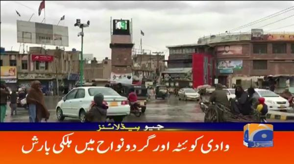 Geo Headlines - 11 AM - 18 March 2019