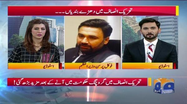 Geo Pakistan - 18 March 2019