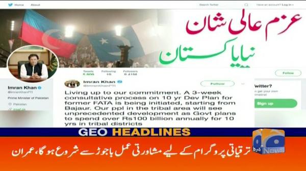 Geo Headlines - 03 PM - 18 March 2019
