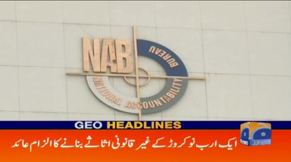 Geo Headlines - 11 PM - 18 March 2019