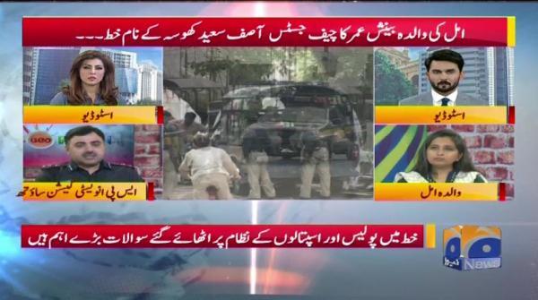 Geo Pakistan - 19 March 2019