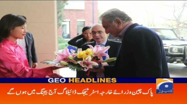 Geo Headlines - 09 AM - 19 March 2019