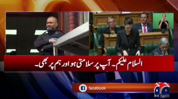 New Zealand PM pays tribute to martyred Pakistani hero Naeem Rashid