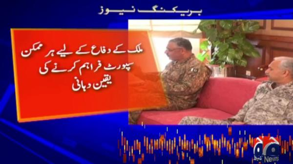 PM, Chairman JCSC, services chiefs discuss security situation