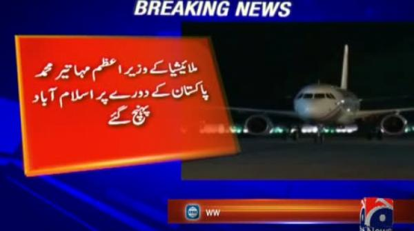 Malaysian PM Mahathir Mohamad arrives in Pakistan