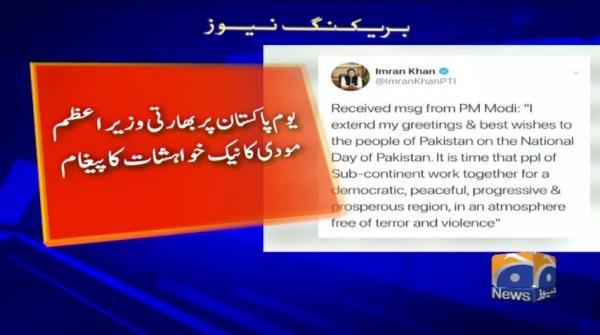 Geo Bulletin - 09 PM - 22 March 2019