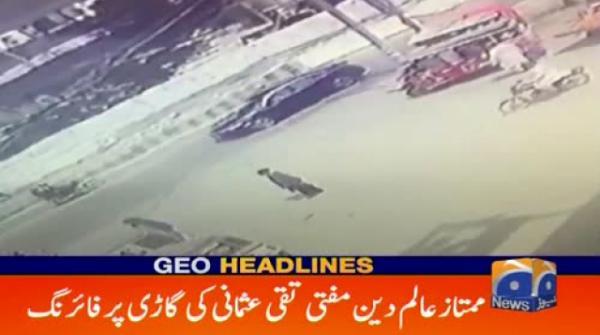 Geo Headlines - 06 PM - 22 March 2019