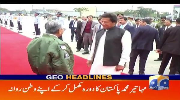 Geo Headlines - 05 PM - 23 March 2019