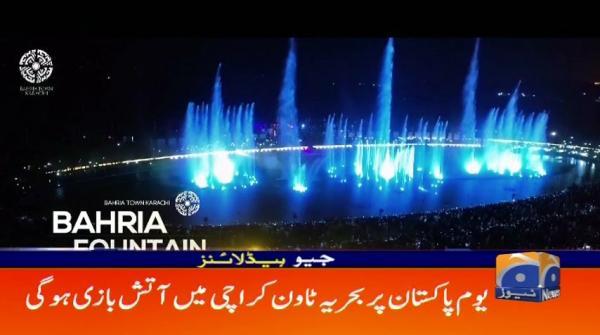 Geo Headlines - 08 PM - 23 March 2019