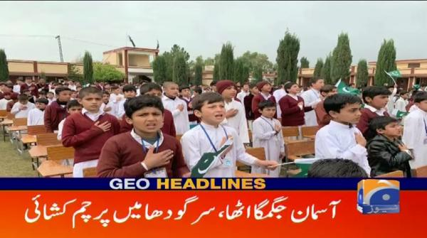 Geo Headlines - 09 PM - 23 March 2019
