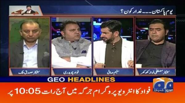 Geo Headlines - 10 PM - 23 March 2019