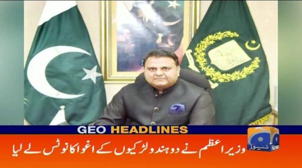 Geo Headlines - 12 PM - 24 March 2019