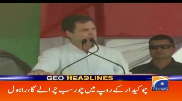 Geo Headlines - 03 PM - 24 March 2019