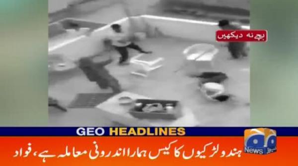 Geo Headlines - 02 PM - 24 March 2019