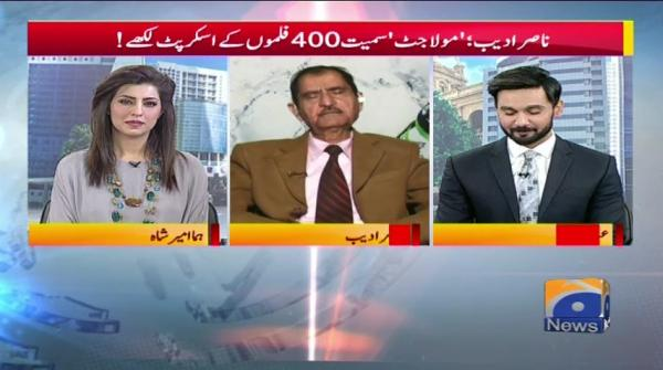Geo Pakistan - 25 March 2019