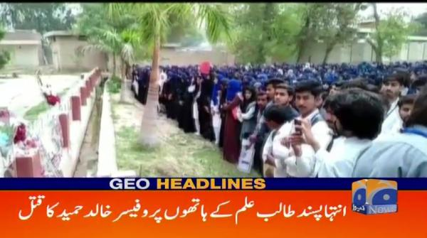Geo Headlines - 12 AM - 26 March 2019