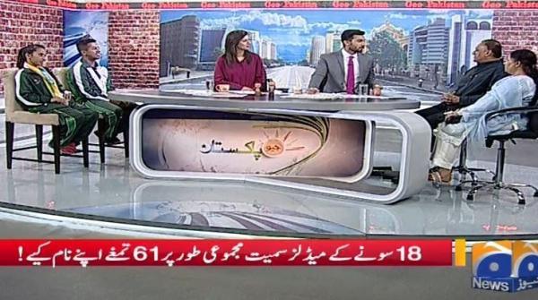 Geo Pakistan - 26 March 2019