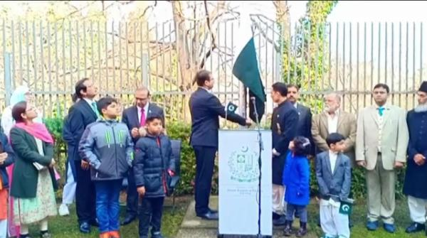 Geo News Special - Celebrating Pakistan Day in Vienna Austria
