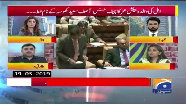 Geo Pakistan - 28 March 2019