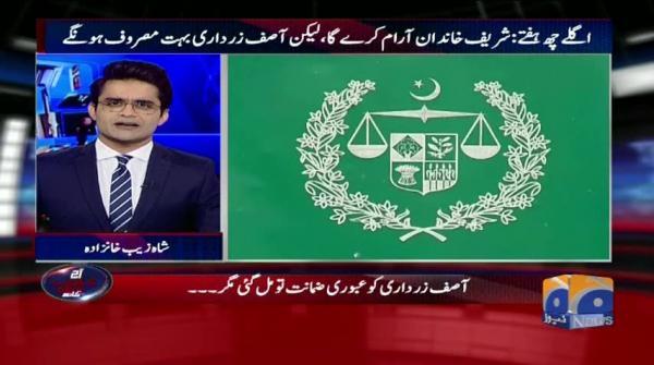 Aaj Shahzeb Khanzada Kay Sath - 28 March 2019