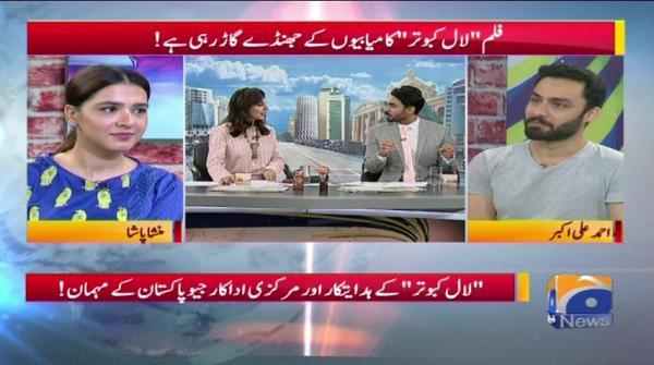 Geo Pakistan - 29 March 2019