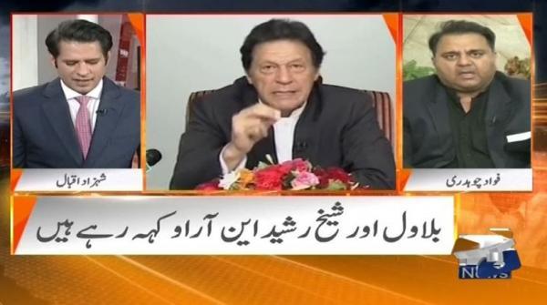 Naya Pakistan - 29 March 2019
