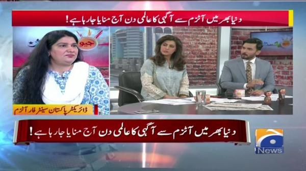 Geo Pakistan - 02 April 2019