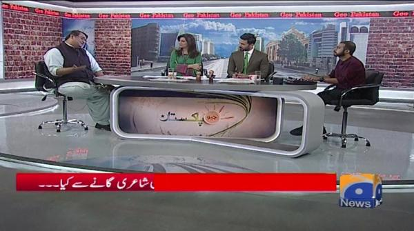 Geo Pakistan - 03 April 2019