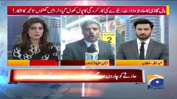 Geo Pakistan 04-April-2019