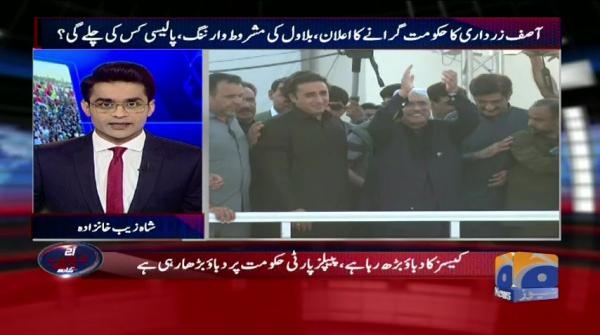 Aaj Shahzeb Khanzada Kay Sath - 04-April 2019