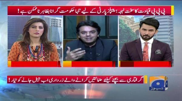 Geo Pakistan - 05 April 2019