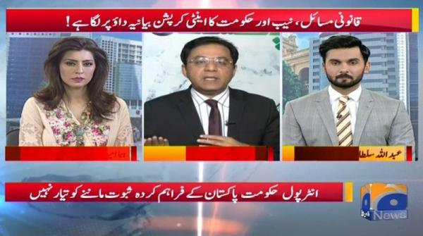 Geo Pakistan - 08 April 2019