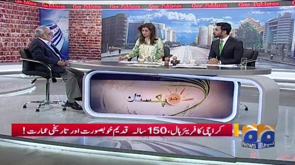 Geo Pakistan - 09 April 2019
