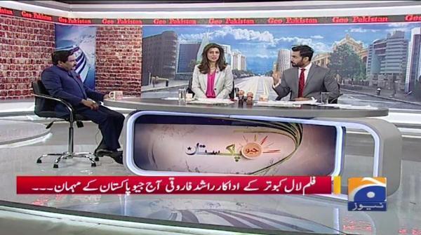 Geo Pakistan - 10 April 2019