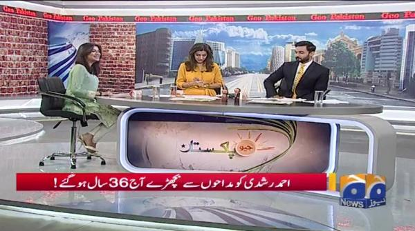 Geo Pakistan - 11 April 2019