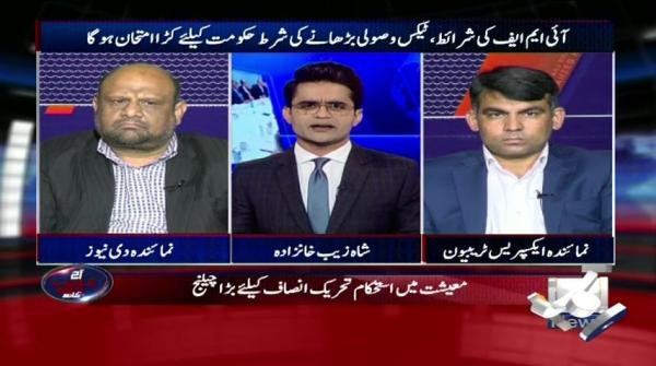 Aaj Shahzeb Khanzada Kay Sath - 11 April 2019