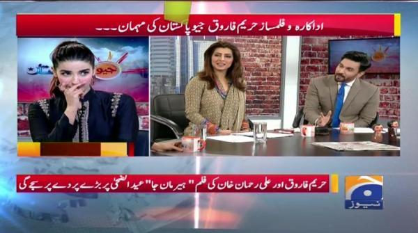 Geo Pakistan - 12 April 2019