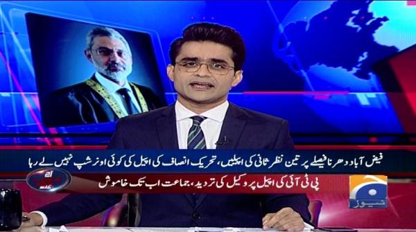 Aaj Shahzeb Khanzada Kay Sath - 12-April-2019