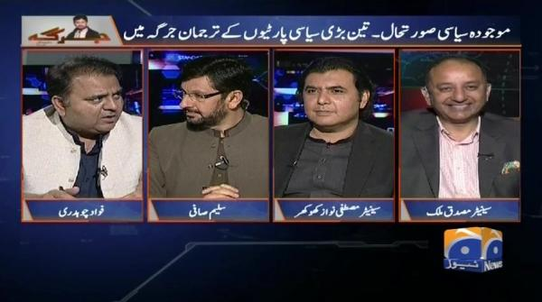 Jirga - 14 April 2019