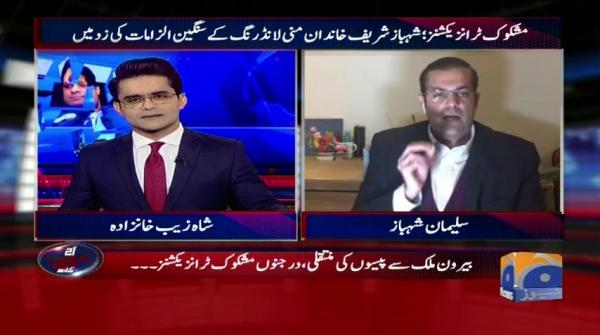 Aaj Shahzeb Khanzada Kay Sath - 15 April 2019