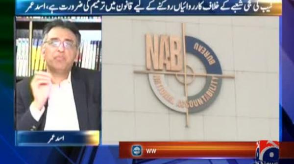 NAB law needs revision for business community to be free of fear: Asad Umar
