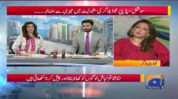 Geo Pakistan 19-April-2019