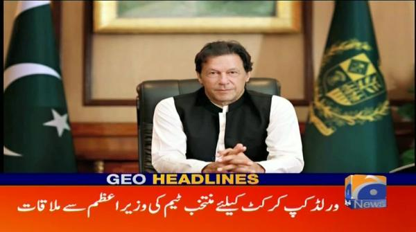 Geo Headlines - 12 PM - 19 April 2019