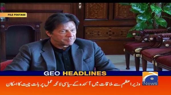 Geo Headlines - 05 PM - 19 April 2019