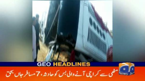 Geo Headlines - 09 AM - 19 April 2019
