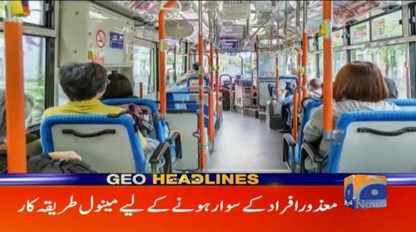 Geo Headlines - 05 PM - 20 April 2019