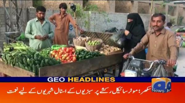 Geo Headlines - 10 AM - 21 April 2019