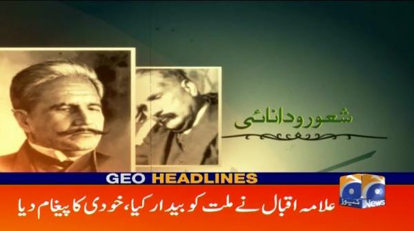 Geo Headlines - 12 PM - 21 April 2019