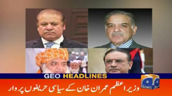 Geo Headlines - 04 PM - 21 April 2019